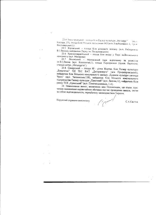 Дніпропетровськ-39-2012-8