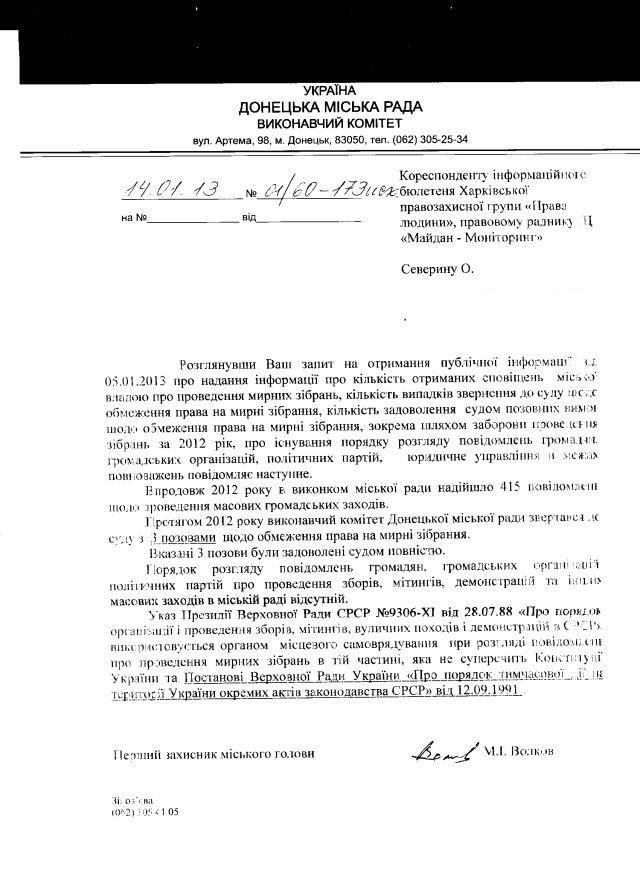 Донецьк-39-2012