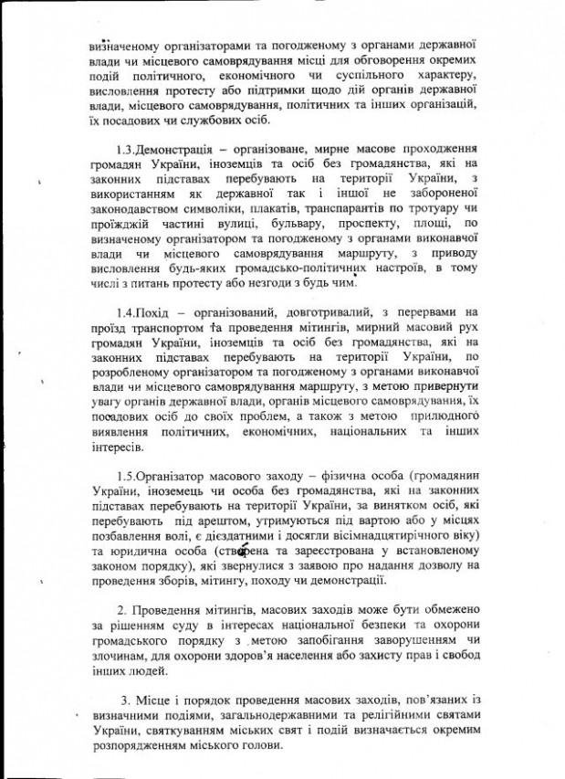 Жашків-39-2012-2
