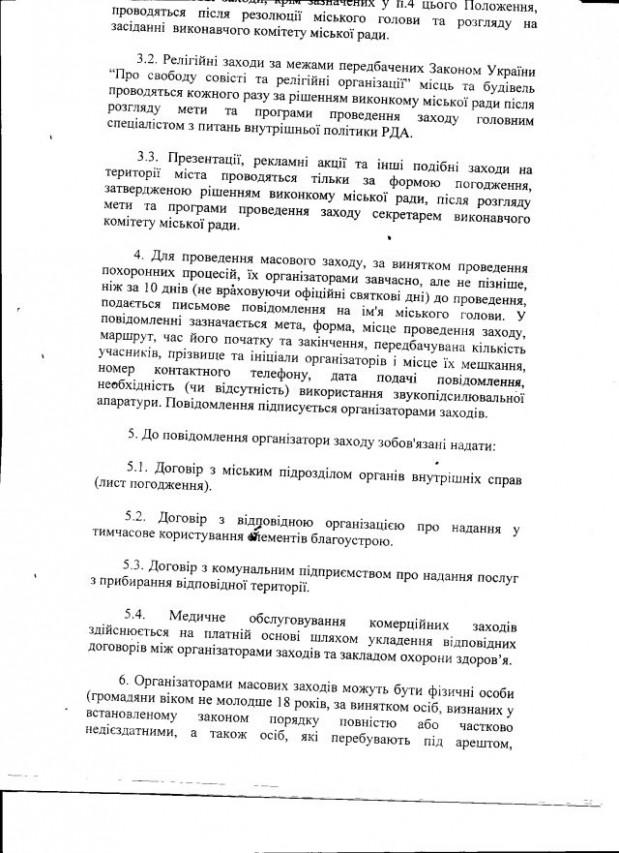 Жашків-39-2012-3
