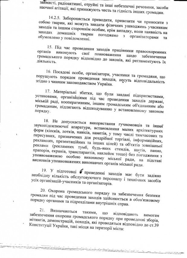 Жашків-39-2012-7
