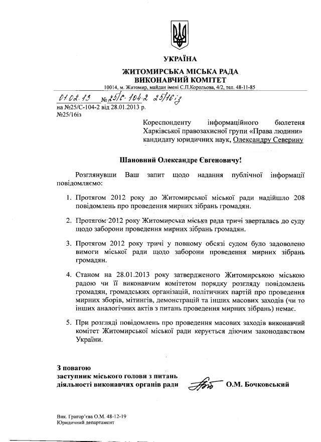 Житомир-39-2012