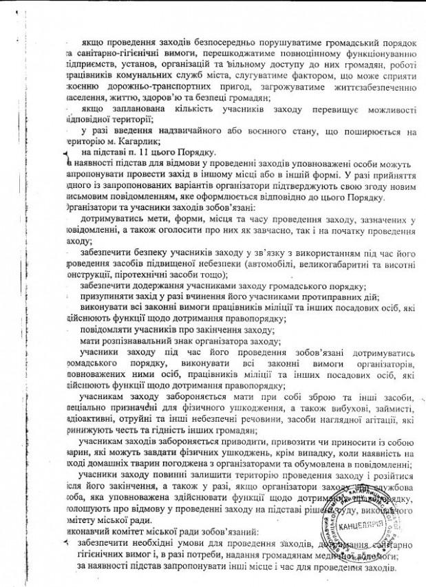 Кагарлик-39-2012-3
