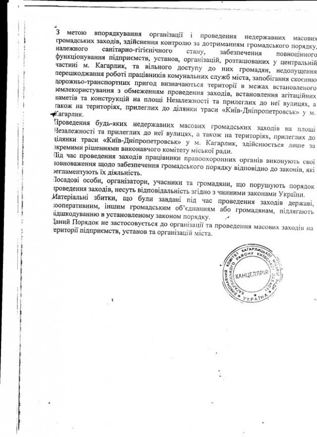 Кагарлик-39-2012-4