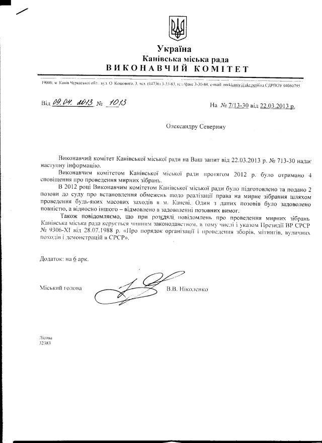Канів-39-2012-1