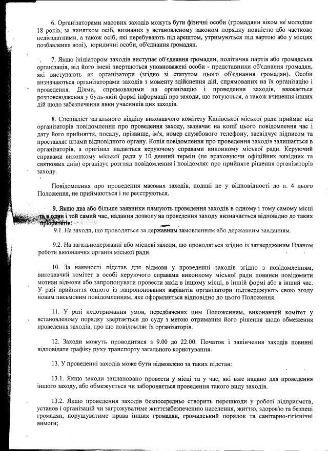 Канів-39-2012-4