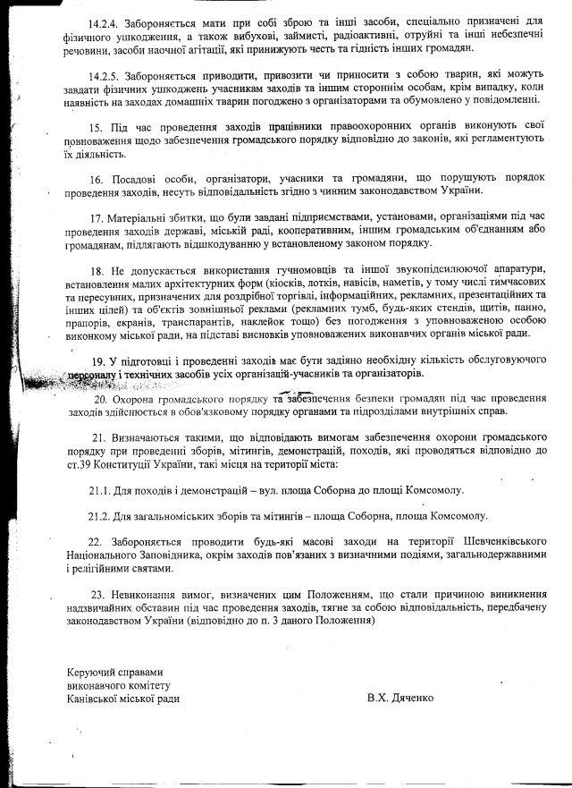 Канів-39-2012-6
