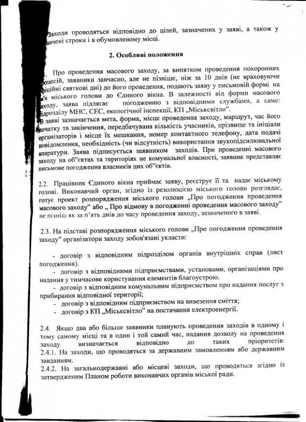 Комсомольск-39-2012-3