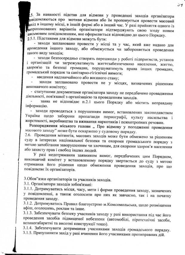 Комсомольск-39-2012-4