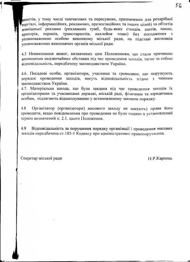 Комсомольск-39-2012-6