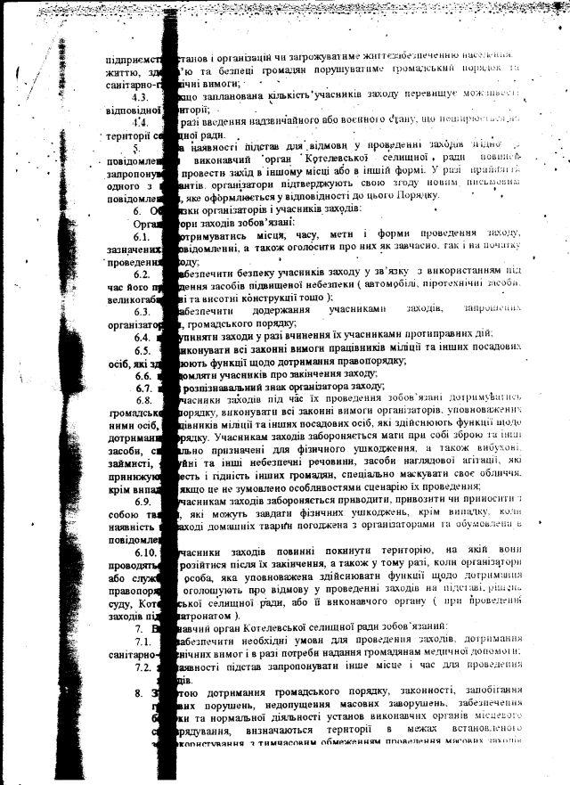 Котельва-39-2012-2