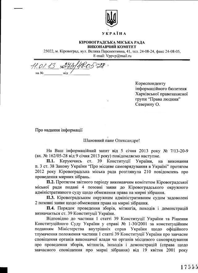 Кіровоград-39-2012-1