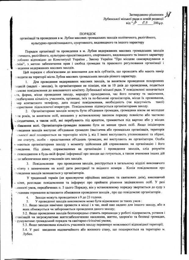 Лубни-39-2012-1