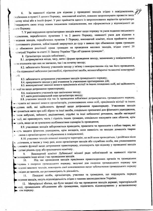 Лубни-39-2012-2