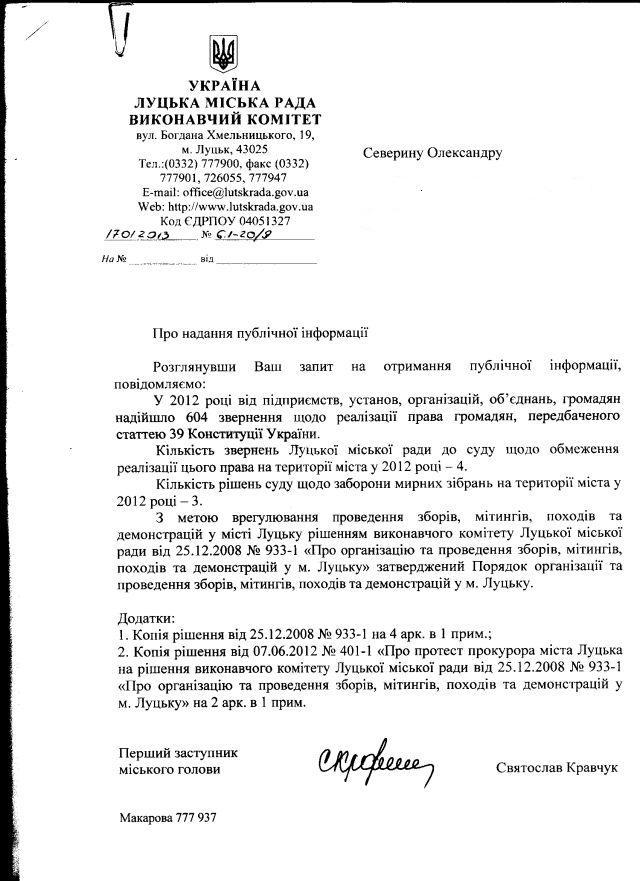 Луцьк-39-2012-1