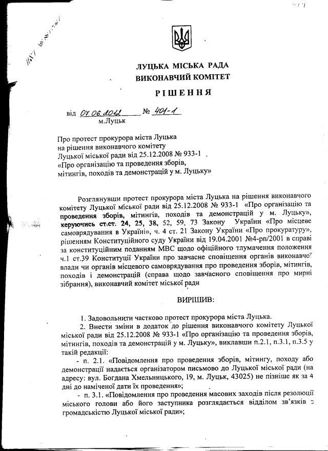 Луцьк-39-2012-10