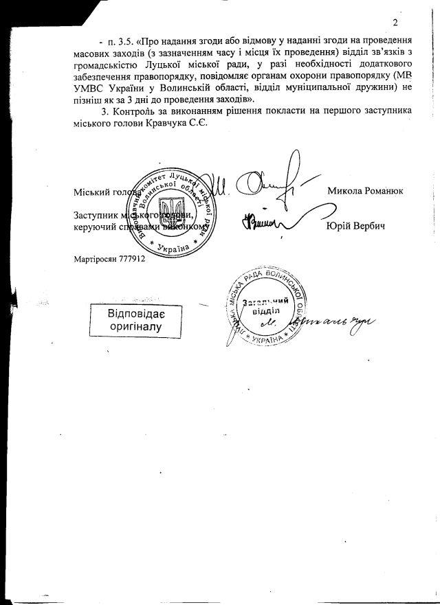 Луцьк-39-2012-11