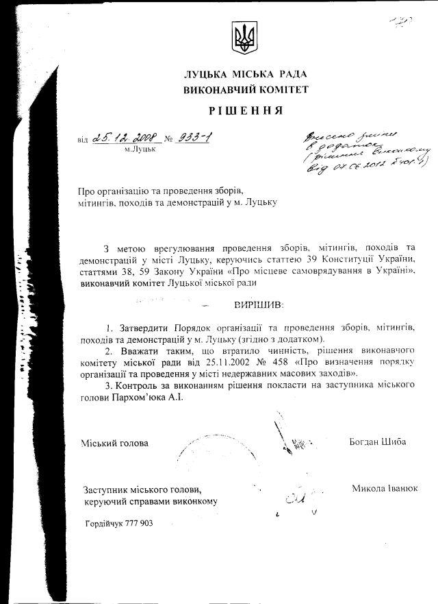 Луцьк-39-2012-2