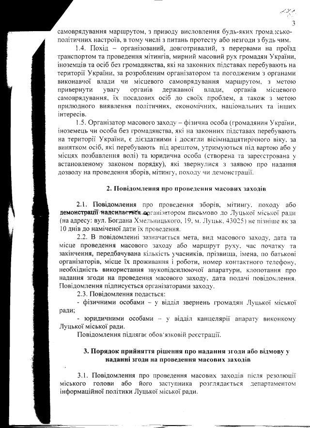 Луцьк-39-2012-4