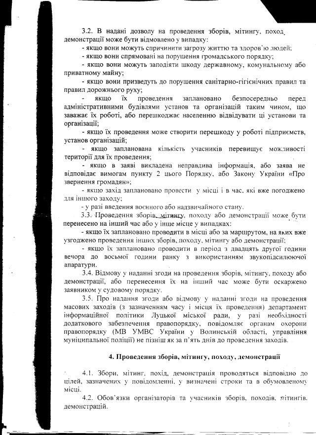 Луцьк-39-2012-5