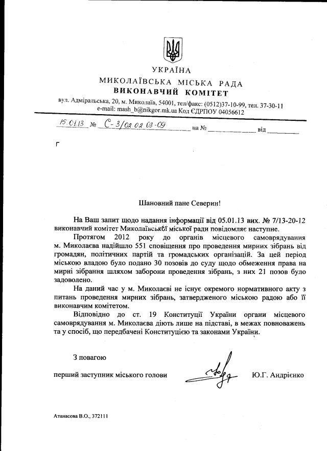 Миколаїв-39-2012