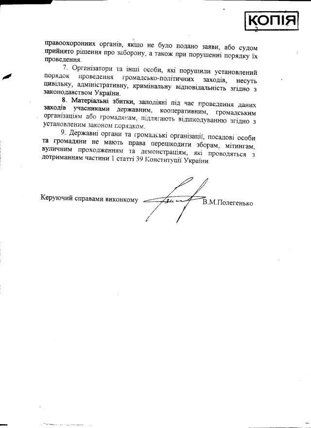 Нова Каховка-39-2012-2