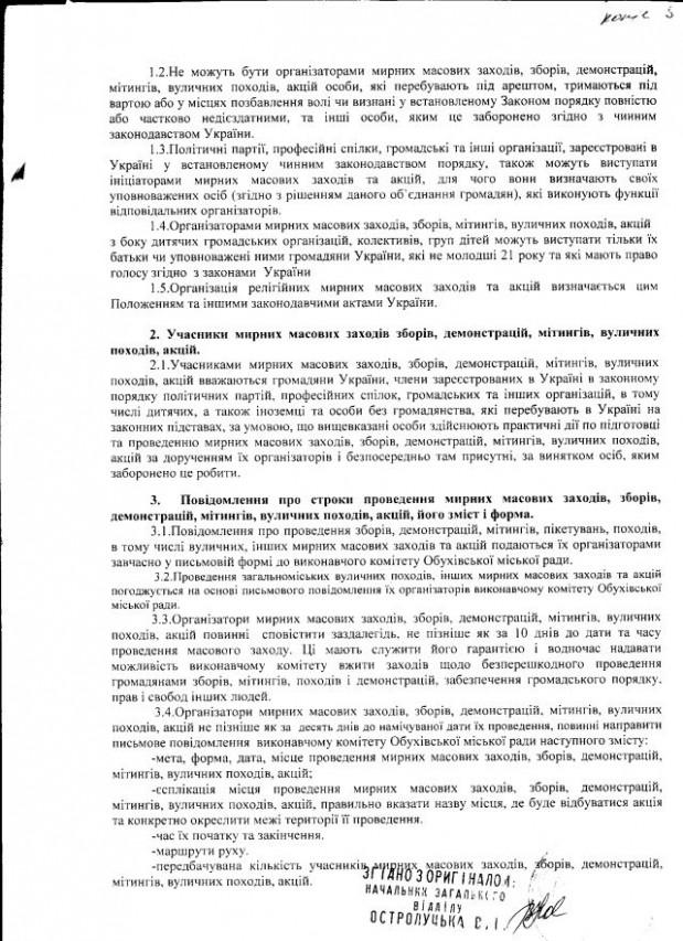 Обухів-39-2012-2