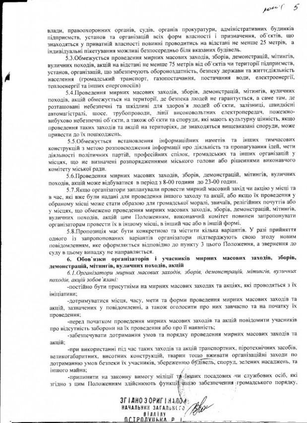 Обухів-39-2012-4