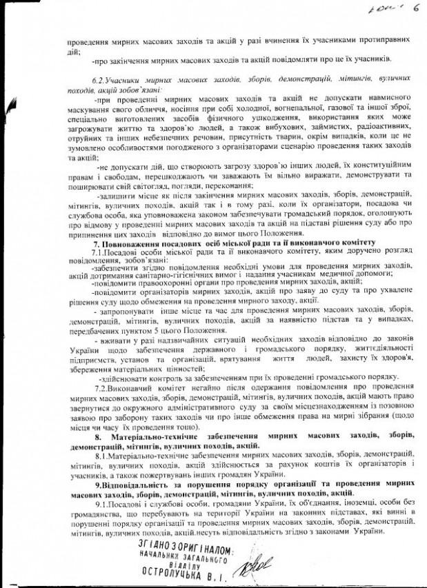 Обухів-39-2012-5