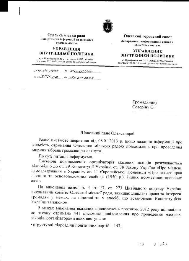 Одеса-39-2012-1