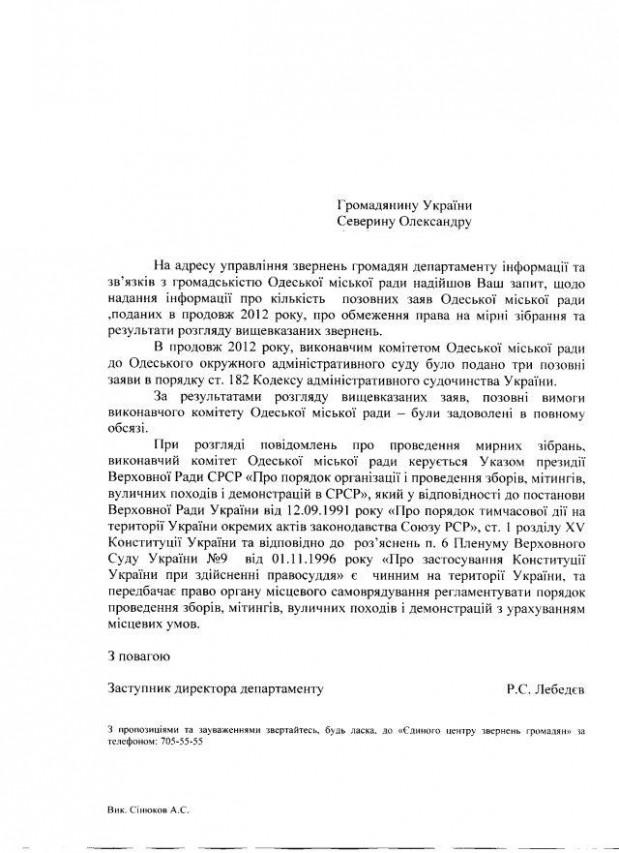 Одеса-39-2012-3