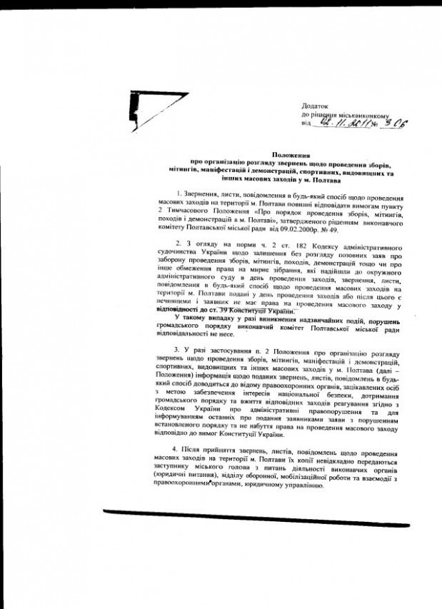 Полтава-39-2012-2