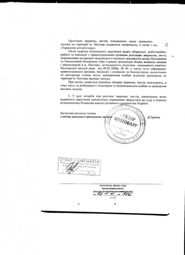 Полтава-39-2012-3