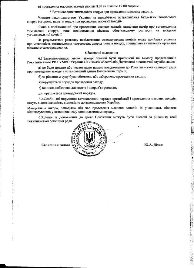 Рокитне-39-2012-3
