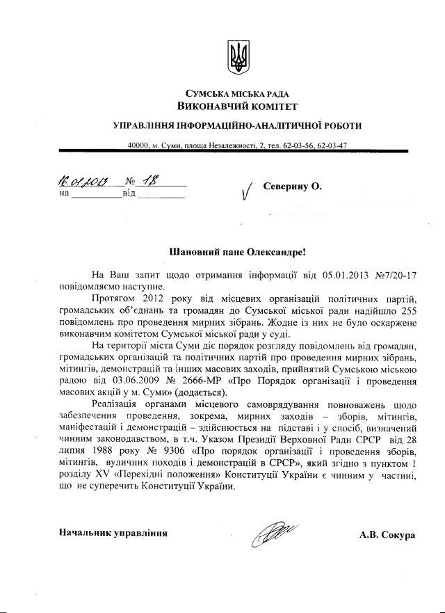 Суми-39-2012-1