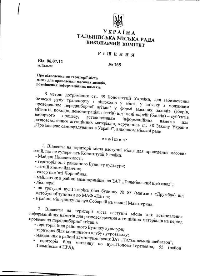 Тальне-39-2012-1