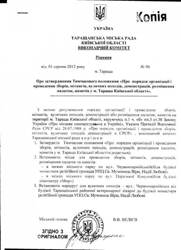 Тараща-39-2012-1