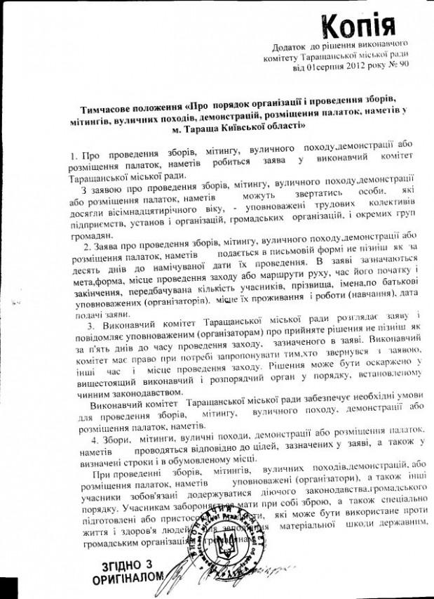 Тараща-39-2012-2