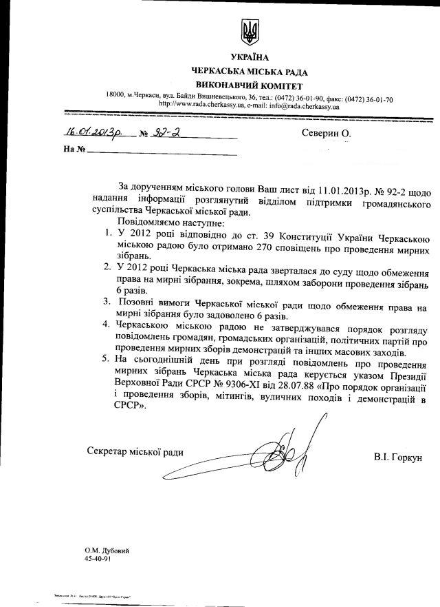 Черкаси-39-2012