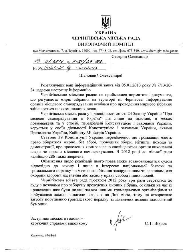 Чернігів-39-2012