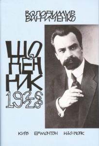 B23 2 Vynnychenko Diaries vol 3 small