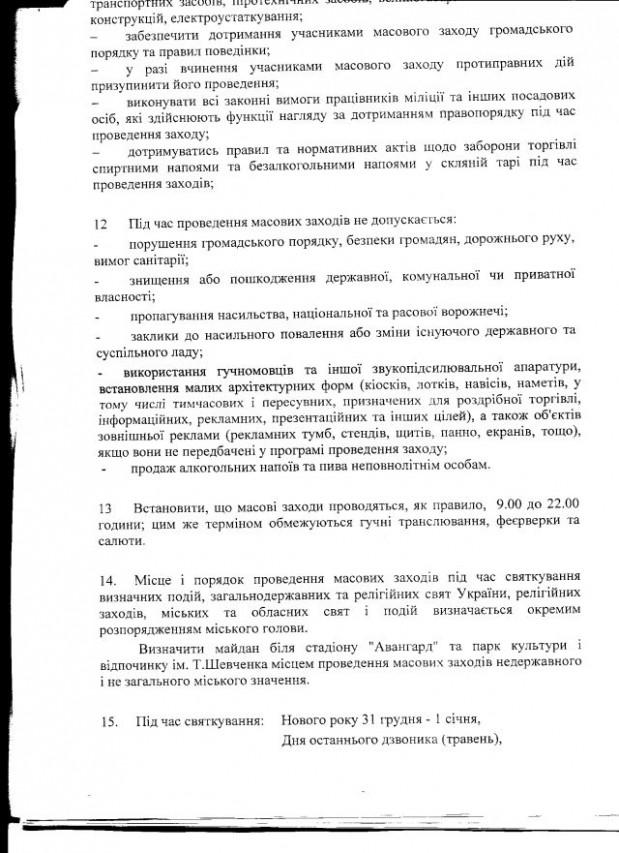 Рівне-39-2012-3