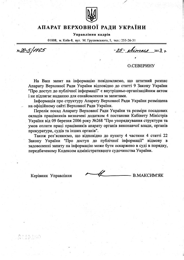 Северин Олександр-1