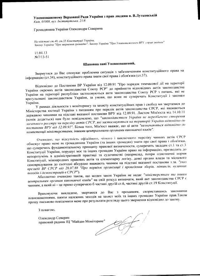 УВРУПЛ-СССР-1