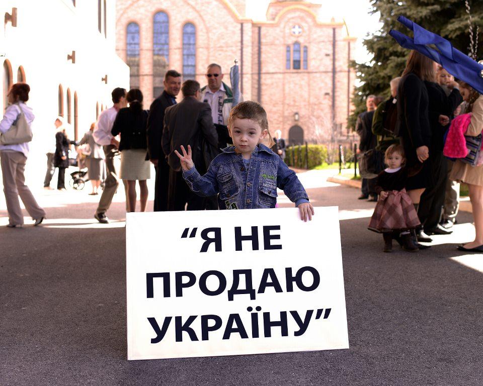 я не продаю Україну