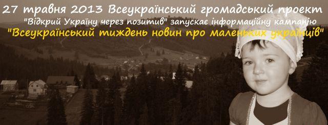 Children FB Banner Ukrainian by Padraig Purcell