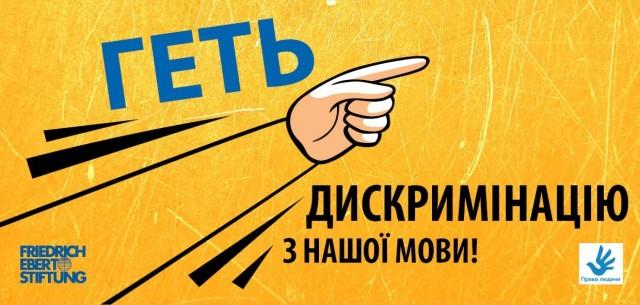 Геть дискримінацію з нашої мови :-)
