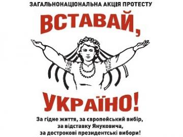 вставай україно