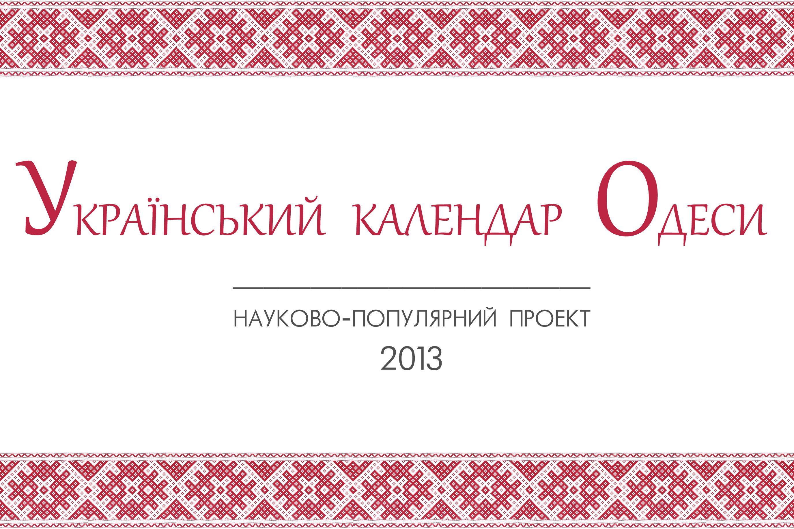 Одеські історики складають український календар