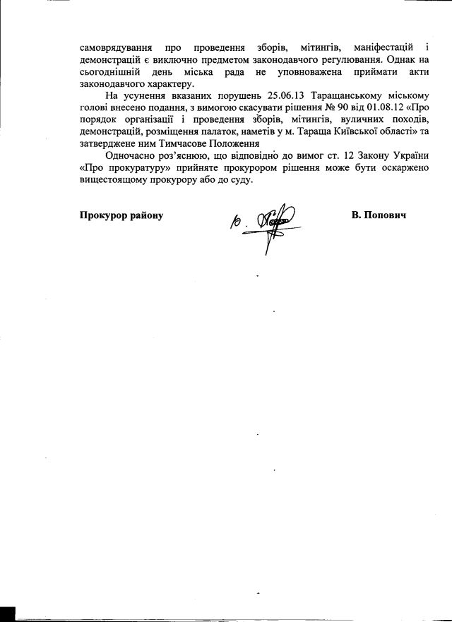 Прокуратура-Тараща-39-2